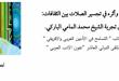 فراءة في تجربة الشيخ محمد المام
