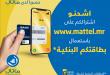 ماتال تطلق حصريا خدمة الشحن بالبطاقة البنكية